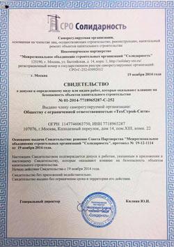 Лицензия Техстрой-сити